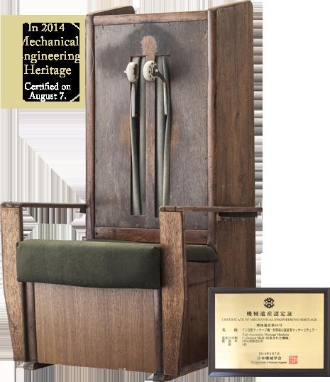 history of massagechairs fujiiryoki global site. Black Bedroom Furniture Sets. Home Design Ideas